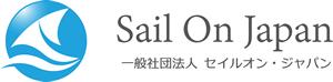 一般社団法人 セイルオンジャパンのロゴ画像